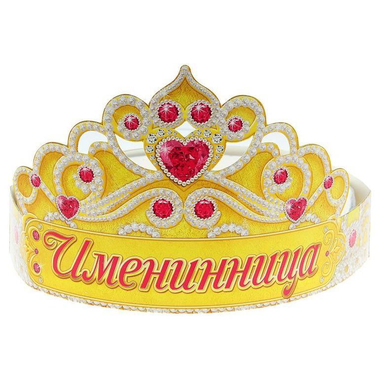 Поздравление одеваем корону тату